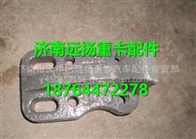 重汽豪沃08款钢板弹簧座/WG9725520279