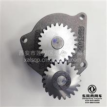 东风康明斯原厂天龙天锦大力神康明斯6L发动机机油泵C4941464/C4941464/1011LE-010