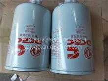 东风康明斯纯正备件     康明斯原厂油水分离器总成/FS20123/FS36247/5405295