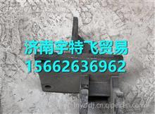 50020008陕汽通力驾驶室前翻转支座/50020008