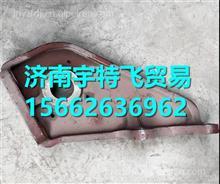 DZ90149346039陕汽汉德35T气室支架/DZ90149346039