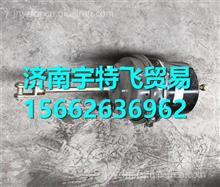 SQ3530010KG01山东蓬翔35T制动气室/SQ3530010KG01