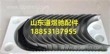 潍柴WD618发动机连杆瓦61800030049/61800030049