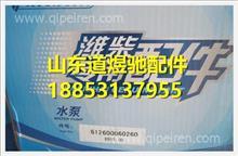 潍柴发动机四配套612600900075A/ 612600900075A
