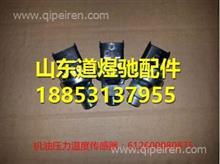 潍柴WP12电喷发动机机油压力温度传感器612600080875/612600080875