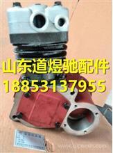 潍柴WD615空气压缩机612600130194/612600130194