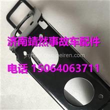 LG1613441380重汽豪沃HOWO轻卡加强型左支架总成/LG1613441380