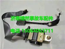 重汽豪沃HOWO轻卡配件主座椅安全带总成 LG1611560010/LG1611560010