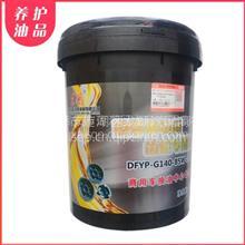 東風油品公司原裝商用車換油中心專供超重負荷齒輪油DFYP-GL-5-85W140-18L