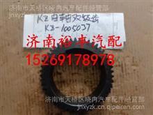 解放锡柴6113凸轮轴正时齿齿轮/KZ-1006021