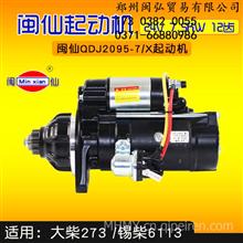 闽仙 QDJ2095-7-X 起动机24V 7.5KW 12齿大柴273 xi柴6113 合力7T/闽仙电器原厂起动机发电机