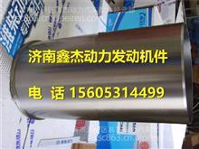 潍柴欧Ⅲ发动机汽缸套612630010015/612630010015