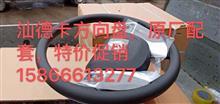 中国重汽汕德卡汽配原厂方向盘转向盘总成/712W46430-0177