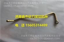 VG1238110020 重汽天然气增压器进油管总成/VG1238110020