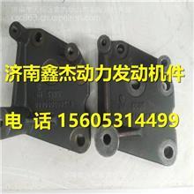 潍柴发电机安装支架612600090680/612600090680