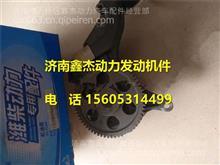 潍柴WP5发动机机油泵 410800070001/410800070001