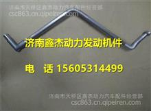 潍柴WP10增压器回油管总成 612600113671
