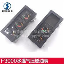 陕汽德龙F2000F3000组合仪表盘德龙气压燃油表 油量表 机油水温表/DZ9100586015