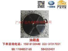 一汽青岛解放CA151/CA1081油箱盖/1103010-15