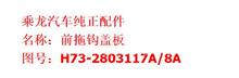 原厂纯正部品乘龙H7前拖钩盖板前面板拖钩装饰板/H73-28031178