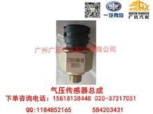 一汽青岛解放J6P气压传感器总成/3757010-2000-C00