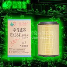 三议合K2841空滤适配解放J6配件PU豪沃T7陕汽德龙F3000空气滤清器/SK2841