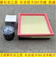 新长安之星SC6406 长安星卡s201 D201 空气滤芯空气格 机油滤清器/长安之星SC6406