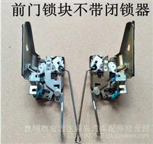 原装长安星卡S201 D201前门锁总成 后门锁块 马达闭锁器 锁块电机/长安星卡S201