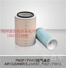 进口日野水泥搅拌车、泵车配件 FM2P;FV413空气滤清器/水泥搅拌车泵车配件