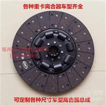搅拌车离合器片从动盘 重卡离合器摩擦片正品配件 压盘飞轮总成/水泥搅拌车泵车配件