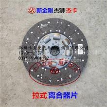 上汽红岩新金刚-杰狮杰卡原厂正品配件福达拉式离合器片430从动盘
