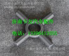 199014320091 重汽斯太尔差速器十字轴/199014320091