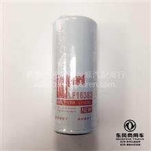 上海弗列加原厂天龙旗舰启航大力神雷诺发动机机油滤清器/LF16107/LF16175/LF16382/D50006