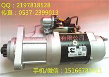 康明斯5367768启动马达QSL-C325起动机39MT-HD 24V/原装进口 防伪查询 批发零售