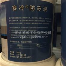 东风康明斯原装18KG 赛冷防冻液-25° 优势供应/22F02058