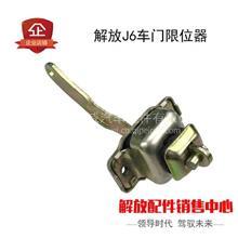 解放J6配件车门限位器6106035-A01锁销限位撑杆精品原车配件特惠/原厂正品