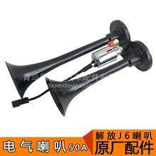 解放J6配件 J6原厂电气喇叭总成 高音气喇叭24V汽笛 正品 50A J6/原厂正品