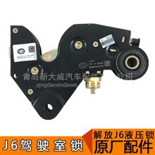 解放J6配件解放配件原厂驾驶室液压锁总成衬套胶套正品后锁总成/原厂正品