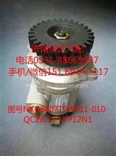 徐工重卡转向油泵、助力泵NXG3407TFW911-010     /NXG3407TFW911-010
