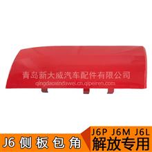 解放J6配件 解放j6p 小J6L 外侧板 包角前围面板 导流罩扰流板/原厂正品