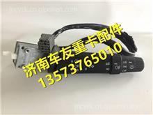 欧曼GTL组合开关左操作手柄总成大灯开关GH4373010002A0/GH4373010002A0