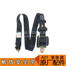 解放J6配件 原厂正品 J6P安全带 8212010-A01驾驶员安全带卷收器/原厂正品