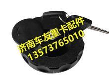 欧曼GTL燃油箱锁总成(带钥匙)FH4110034103A0A0737/FH4110034103A0A0737
