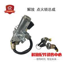 解放奥威 悍威 新大威 赛龙10 J5配件 点火锁总成 锁芯钥匙启动器/原厂正品