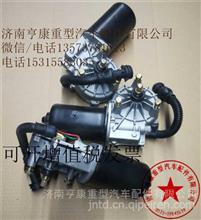 DZ14251740010  陕汽德龙X3000雨刷器电机/DZ14251740010
