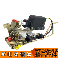 解放j6配件 解放J6P车门锁体 J6电动门锁体 电机锁体总成 j6门锁/原厂正品