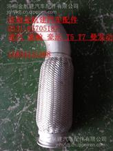 豪瀚N7排气管 豪瀚排气管 豪瀚驾驶室 新豪瀚排气管/AZ1671210027