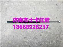 8401-300026红岩新金刚面罩撑杆/ 8401-300026