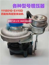 东风轻型柴油发动机ZD28康跃涡轮增压器1118010-E410D配件大全批发原厂/70900064SH01
