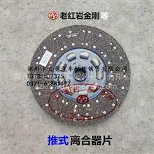 上汽红岩新-老金刚特霸新大康原厂装正品配件福达推式离合器片430